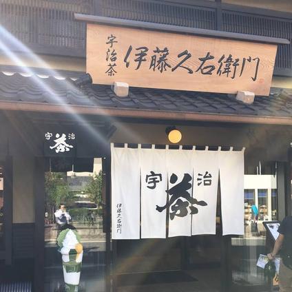 伊藤久右衛門 JR宇治駅前店