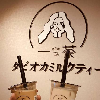 一茶 (one TEA)