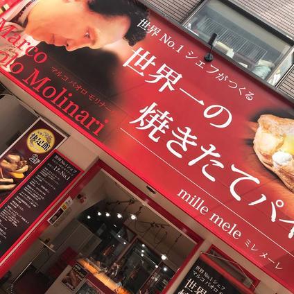 世界一の焼きたてパイ「mille mele(ミレメーレ)」