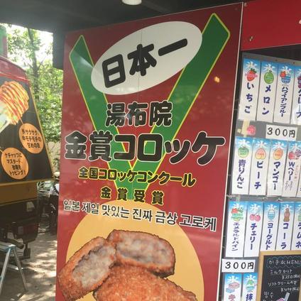 湯布院金賞コロッケ