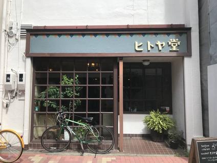 泊まれる純喫茶 ヒトヤ堂(ゲストハウス)