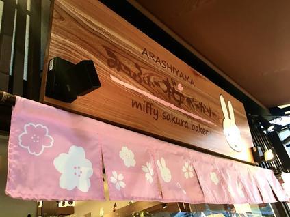 みっふぃー桜きっちん 嵐山店