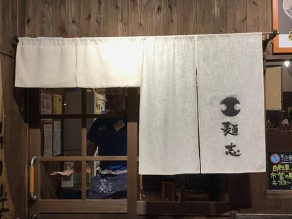 久留米らーめん道・麺志