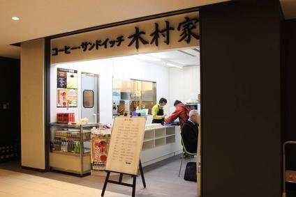 コーヒー喫茶 木村屋