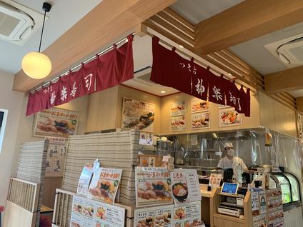 つきぢ神楽寿司 豊洲場外店