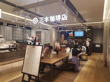 三本珈琲店 CIAL横浜店