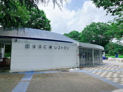 昭和記念公園 渓流広場レストラン