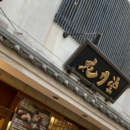 花月堂 雷門店