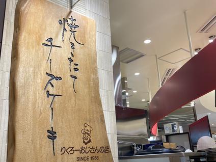 りくろーおじさんの店 大阪伊丹空港店