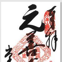 元善光寺の写真・動画_image_30045