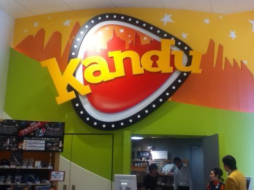 キッザニアとちょっと違う職業体験テーマパーク カンドゥ―