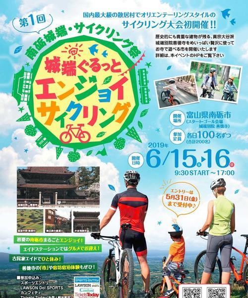日本最大級の散居村でサイクリング