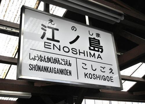 雨でしっとり鎌倉を江ノ電に乗って歩き旅