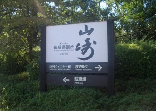 天下分け目は島本にあり。国産初ウイスキーとともに歩んできた大山崎の歴史をご案内!