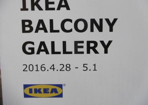 IKEAバルコニーギャラリー