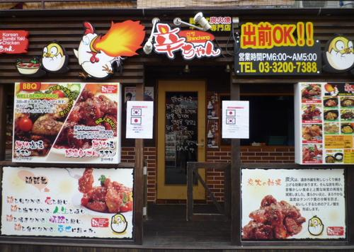 韓国風のチキン!東京で楽しむ!