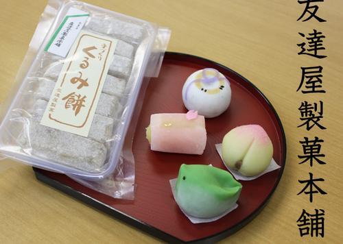 熊本城から15分圏内⭐︎和菓子をめぐる休日