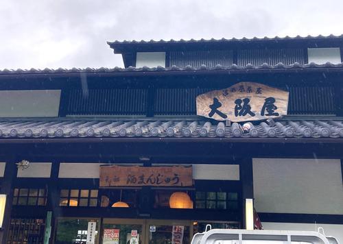 『帰れマンデー見っけ隊』でキンプリ平野紫耀が訪れた法師温泉❤️