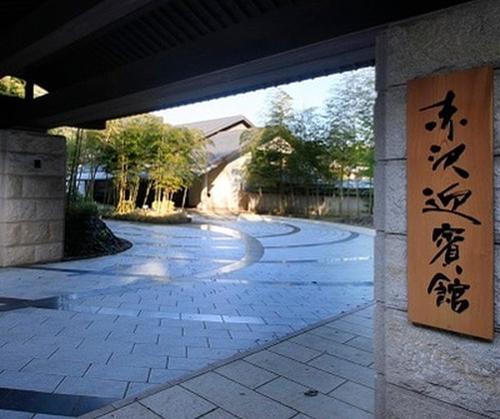 伊豆高原 バースデー1泊2日温泉旅行