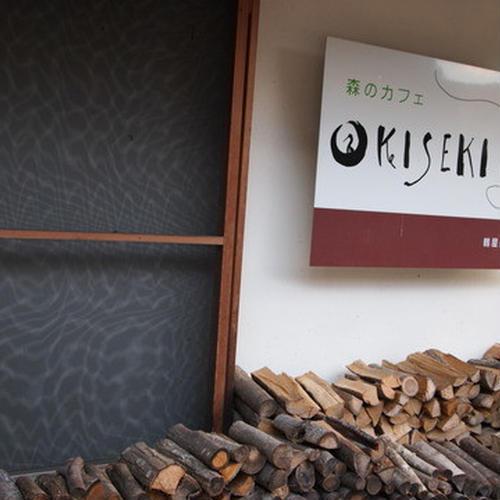 森のカフエKISEKI