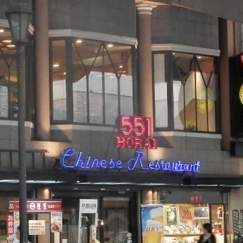 551蓬莱 難波中店