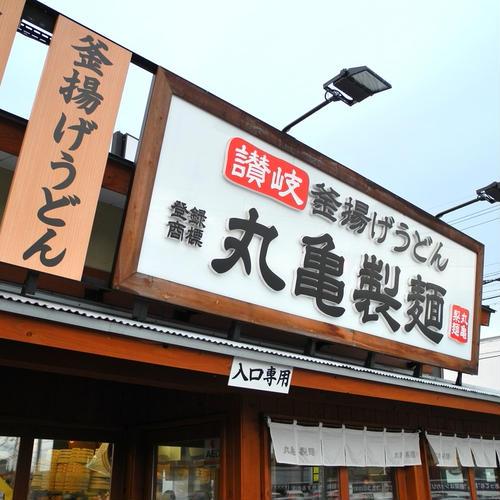 丸亀製麺飯田