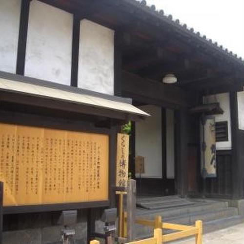 くらしの博物館(がんこ平野郷屋敷)