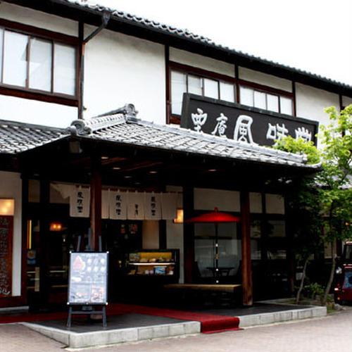 (株)栗庵風味堂 本店