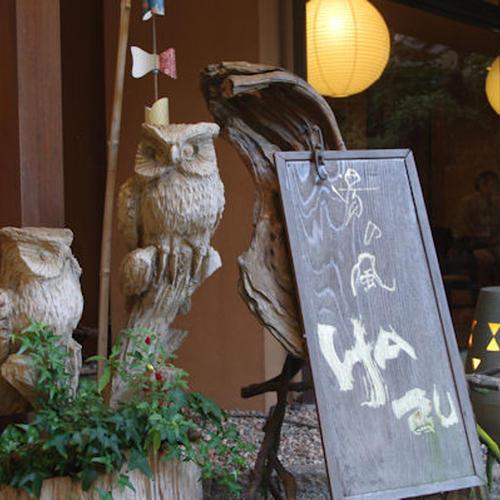 湯谷温泉-湯の風HAZU-