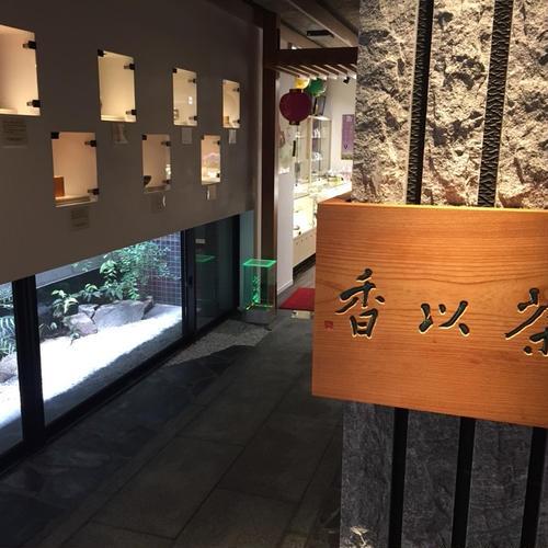 お茶の堀野園 上通店(茶以香)
