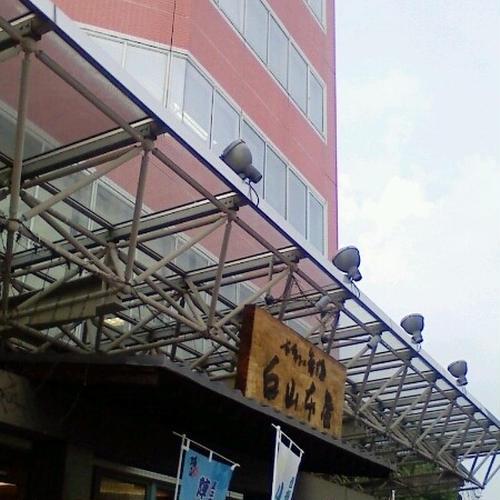 お菓子の香梅 白山本店