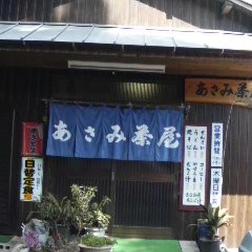 あさみ茶屋