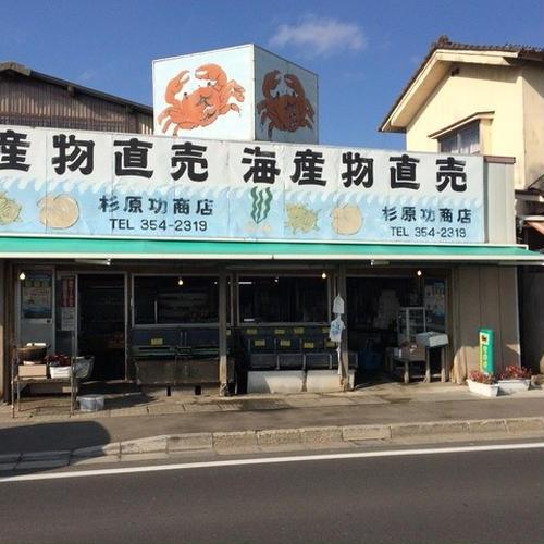 杉原功商店 松島