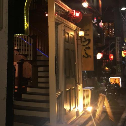 博物館 Cafe & Bar うっふ