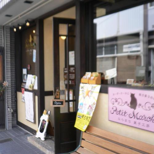 プティマルシェ&ぷちまるカフェ