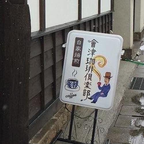 会津珈琲倶楽部