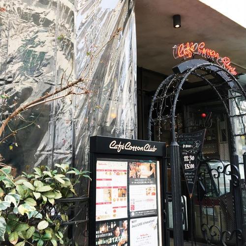 カフェ コットンクラブ cafe cotton club