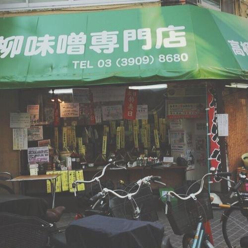 高柳味噌店