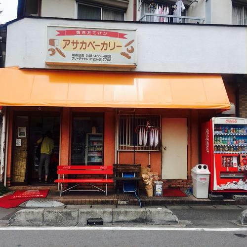 アサカベーカリー朝霞台店