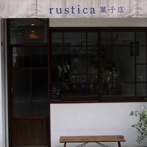 ルスティカ菓子店