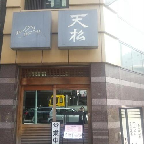 天松 日本橋店