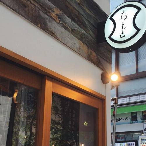 ちもと総本店 東京店