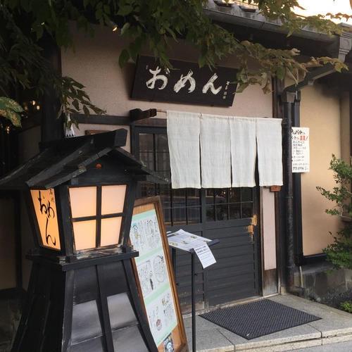 おめん 銀閣寺本店