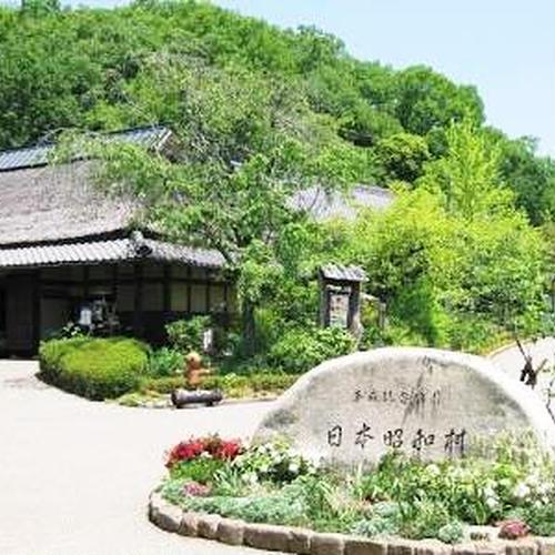 道の駅 日本昭和村