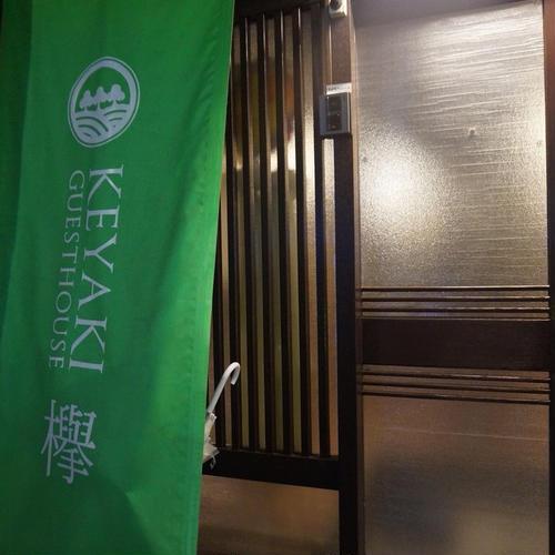 仙台 欅ゲストハウス Keyaki Guesthouse