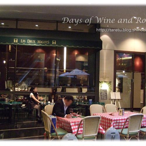 Bunkamura カフェ・ドゥマゴパリ