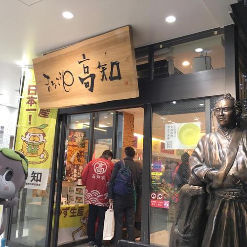 高知県アンテナショップ まるごと高知