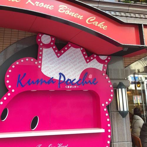 ケーニヒスクローネ 本店