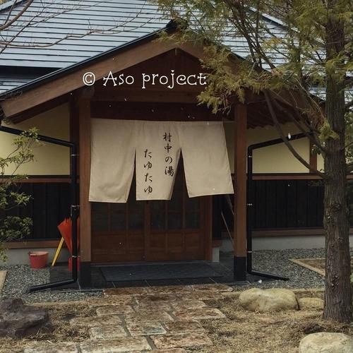 山みず木別邸 深山山荘 Miyama-sansou