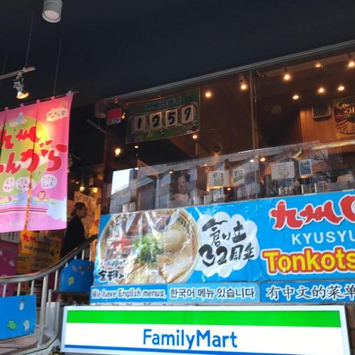 九州じゃんがら 原宿1階店